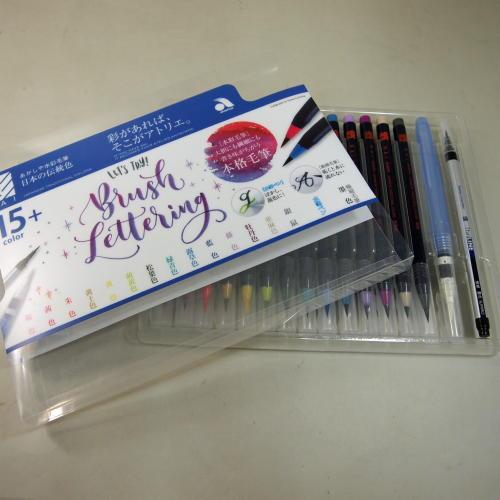 筆ペン あかしや水彩毛筆「彩」14色+水筆ペン+極細毛筆セット 日本の伝統色 モダンカリグラフィーCA350S-04(610250e)