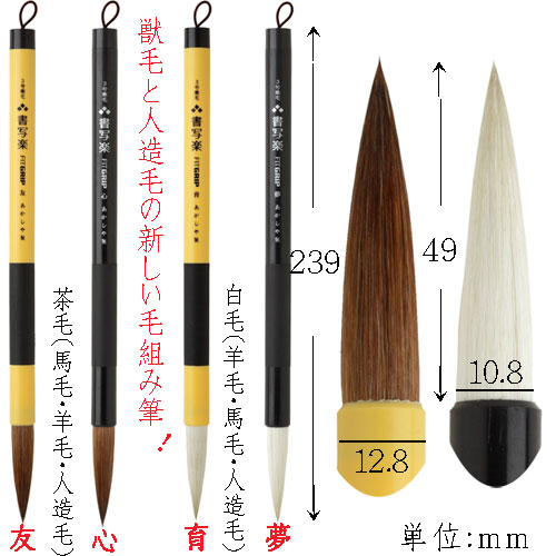 610271s あかしやFIT-GRIP筆 太筆3号兼毛書写楽 選択