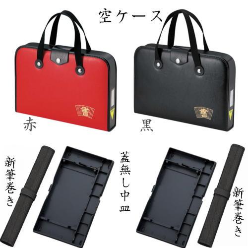 610311s クレタケ書道空ケースGG-540 色選択