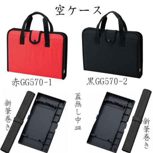 610312s クレタケ書道空ケースGG-570 色選択
