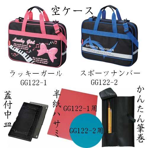 610314s クレタケ書道空ケースGG-1220 柄選択