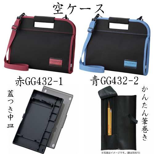 610315s クレタケ書道空ケースGG-432 色選択