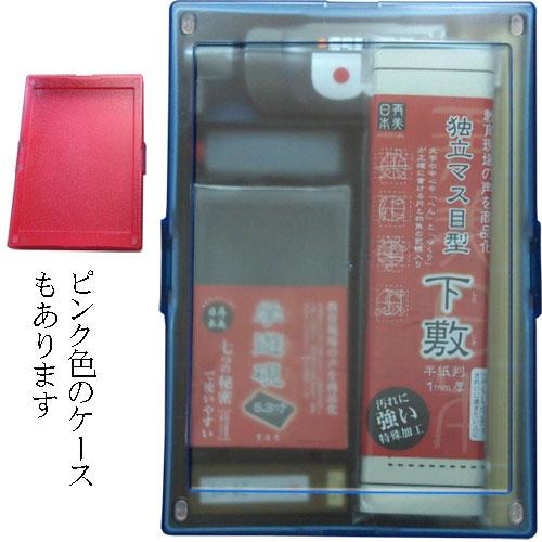 610324s 大人の書道セット 漢字用携帯セット