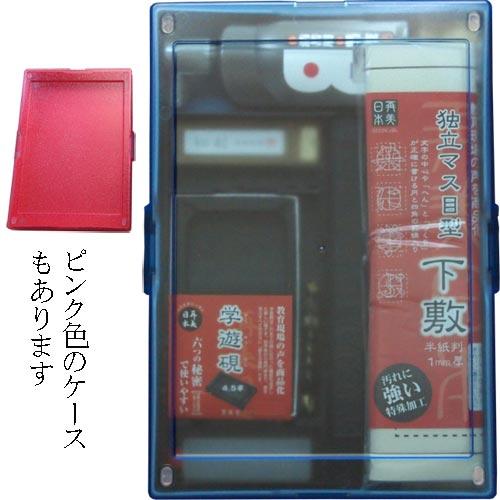 610325s 大人の書道セット かな用携帯セット