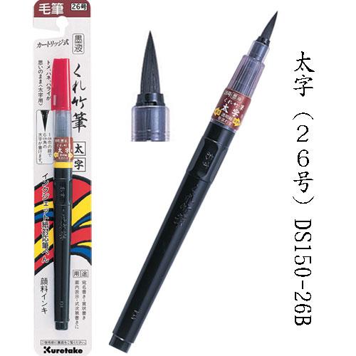 610342e 墨液 くれ竹筆ぺん 太字(26号)DS150-26B