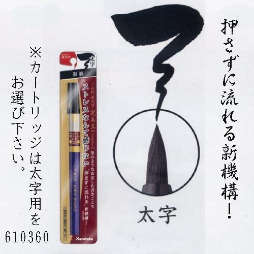 610357 くれ竹新機構筆ぺん 美文字「完美王」 太字 墨液XO100-10S 【メール便対応】