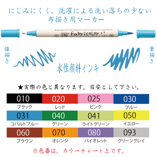 610363s ZIGファブリカラ―ツイン 単色TC-4000A 全12色 色選択