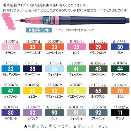 610367s ブラッシュライターセリーヌ 水性染料インキ 毛筆極細タイプ 色選択 KM50F-CB【メール便対応】
