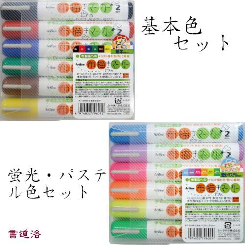 染色用品 シャチハタ 布書きマーカー アートライン 6色セット2種KT-2/