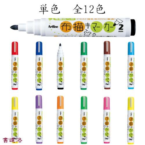 染色用品 シャチハタ 布書きマーカー アートライン 単色12色KT-2 色選択【メール便対応】(610391s)