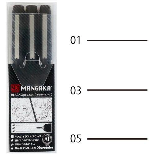 漫画用品 クレタケ ZIG CARTOONIST MANGAKA 黒3本セットCNM/3VBK2 (線幅0.1・0.3・0.5mm)BLACK3VII 【メール便対応】 (610401) マンガ まんが イラスト デザイン サインペン マーカー