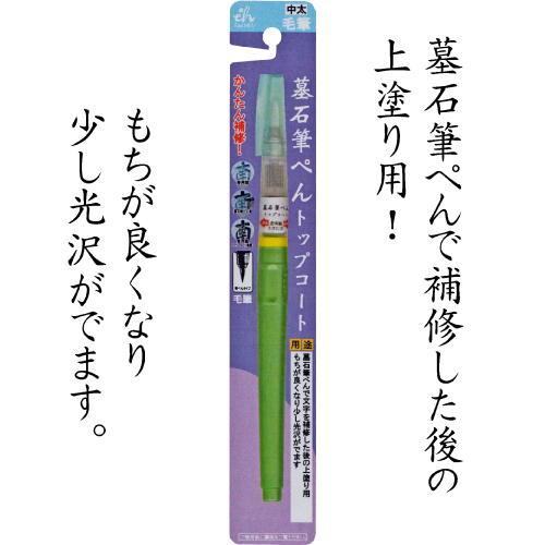 610459 クレタケ 墓石筆ぺん トップコートEH15-3【メール便対応】