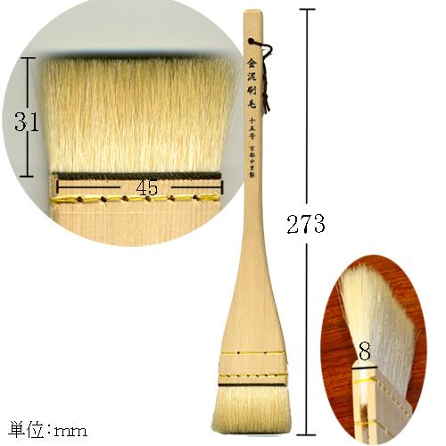 620312 中里製 金泥刷毛(木地) KAHD 15号