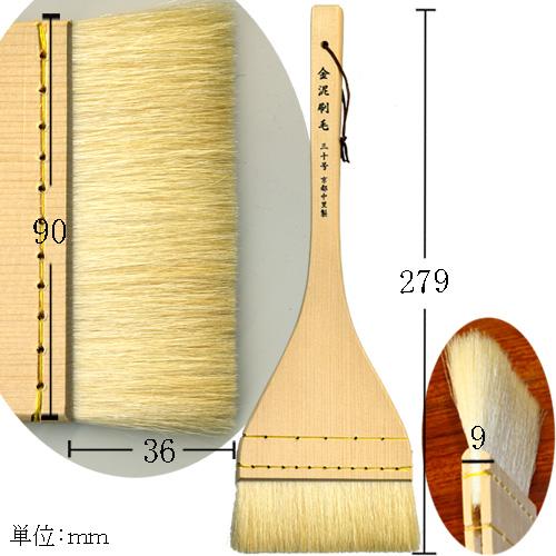 620315 中里製 金泥刷毛(木地) KAHD 30号