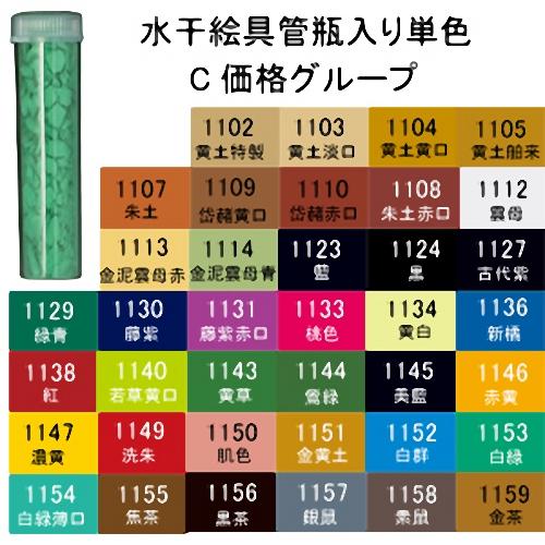 621178 上羽絵惣 水干絵具 管瓶入り単色 C価格グループ