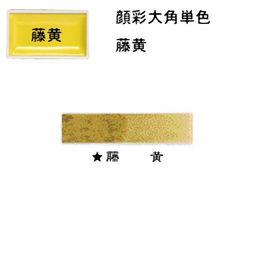623113 上羽絵惣 顔彩 大角単色(藤黄)