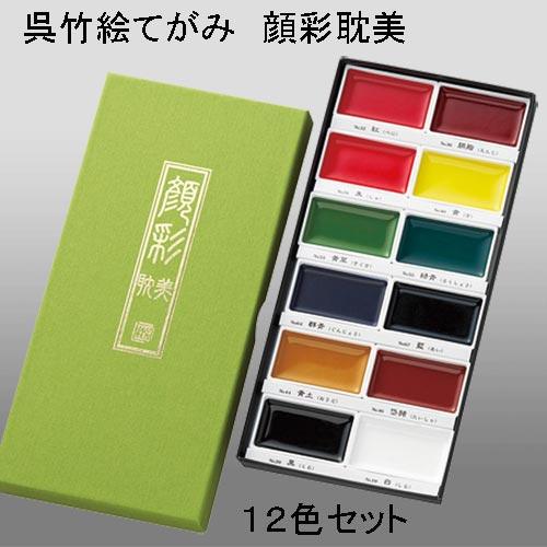623116 呉竹絵てがみ 顔彩耽美 12色セット MC20/12V 【メール便対応】
