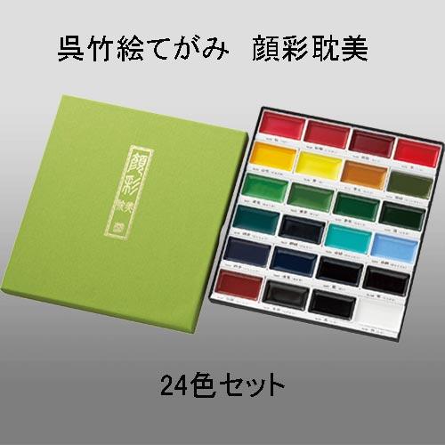 623118 呉竹絵てがみ 顔彩耽美 24色セット MC20/24V 【メール便対応】