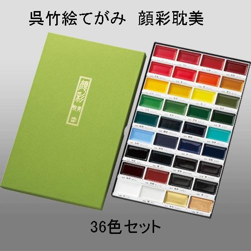623119 呉竹絵てがみ 顔彩耽美 36色セット MC20/36V