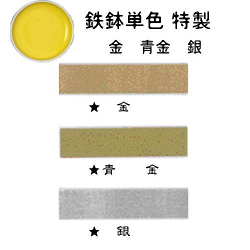 623128 上羽絵惣 鉄鉢 単色 特製(金・青金・銀)