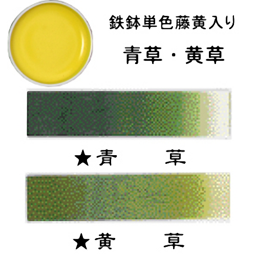 623132 上羽絵惣 鉄鉢 単色 藤黄入り(青草・黄草)