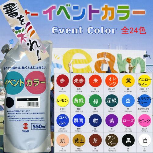 623273s イベントカラー スパウトパック550ml入り 単色24色 色選択