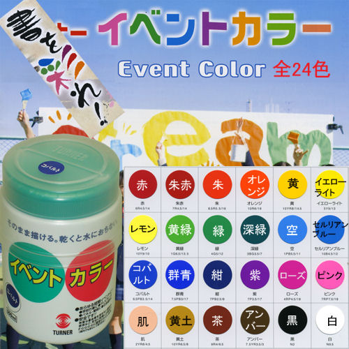623275s イベントカラー ポリ容器500ml入り 単色24色 色選択
