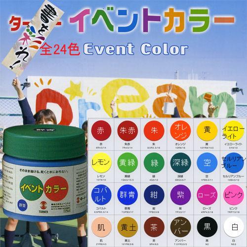 623277s イベントカラー ポリ容器170ml入り 単色24色 色選択