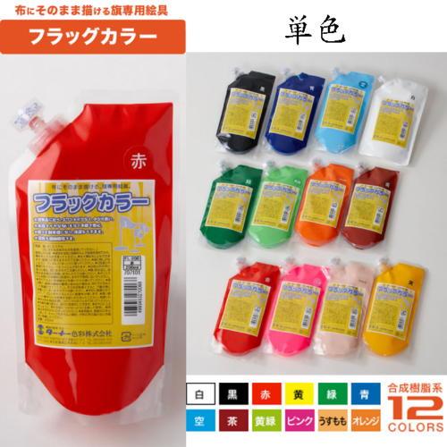 書道用品 ターナー色彩 布専用フラッグカラー スパウトパック200ml入り 単色12色 色選択 (623281s) 布描き専用絵具