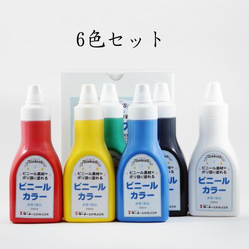 ターナー色彩  ビニール素材やポリ袋に塗れる水性で安心「ビニ―ルカラー」 200ml 6色セットVC20006C (623286)