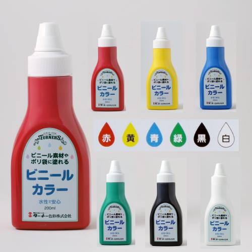 ターナー色彩  ビニール素材やポリ袋に塗れる水性で安心「ビニ―ルカラー」 200ml 単色6色 色選択(623287s)