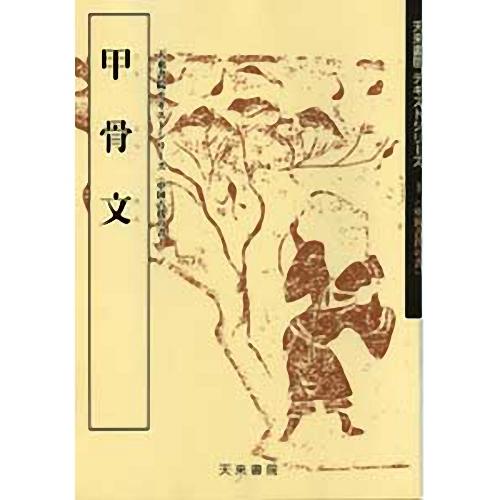 800001 書道教本 中国古代の書1「1甲骨文」 A4判頁48頁  天来書院