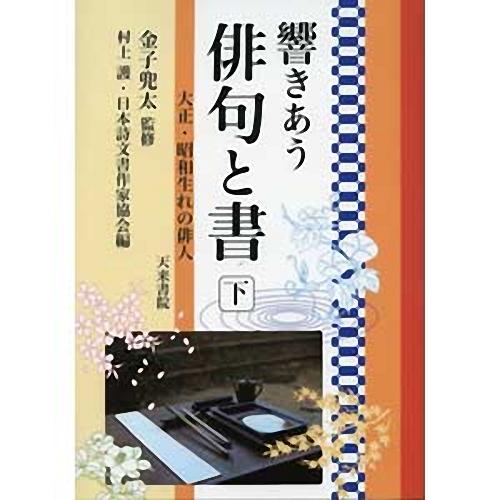 800116 響きあう「俳句と書」 下巻 A5版240P   天来書院