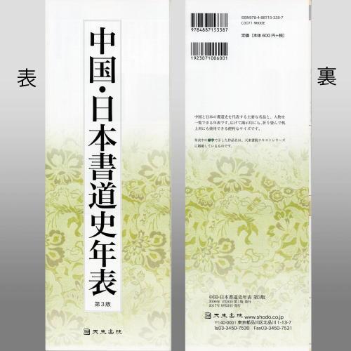 800124  中国・日本書道史年表 第3版 A4変形蛇腹折 両面16P 天来書院