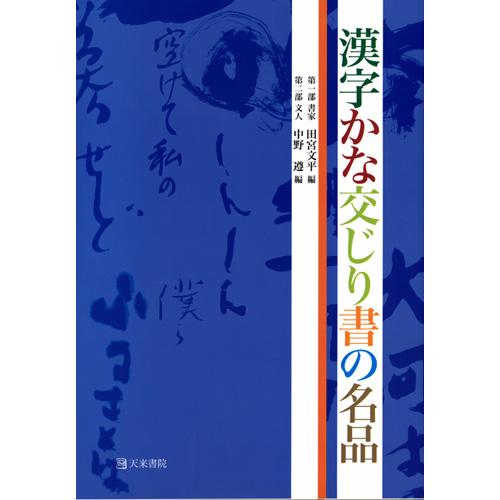 800129  漢字かな交じり書の名品 A4判 168頁  天来書院
