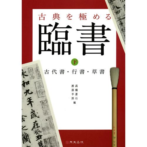 800137 古典を極める臨書 下 古代書・行書・草書 A4判126頁  天来書院
