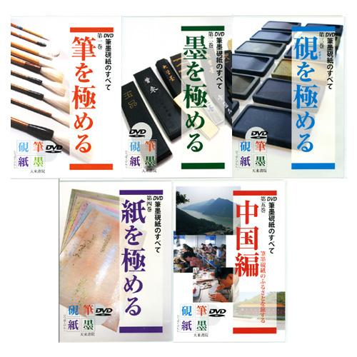 800210 DVD 筆墨硯紙のすべて 全五巻セット  天来書院