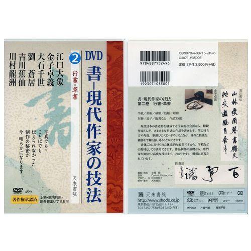 800232 DVD 書―現代作家の技法 2 行書・草書  天来書院