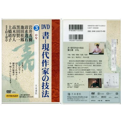 800233 DVD 書―現代作家の技法 3 かな  天来書院