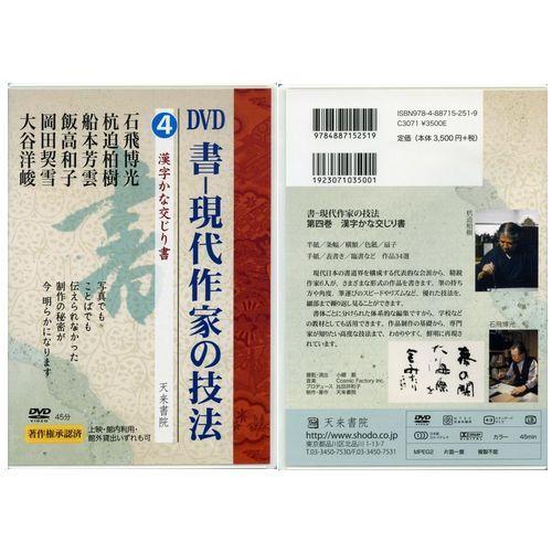 800234 DVD 書―現代作家の技法 4 漢字かな交じり書  天来書院