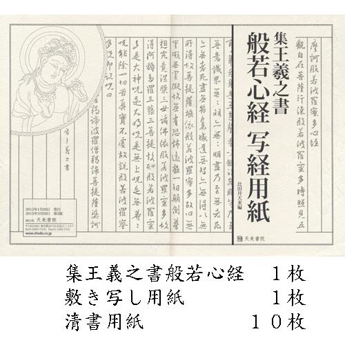 800302 集王義之書 般若心経写経用紙 A3判 手本1枚・清書用紙1枚・練習用紙10枚入り 天来書院