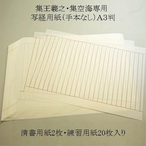 800303 集王羲之・集空海専用写経用紙(手本なし)A3判 清書用紙2枚・練習用紙20枚入り 天来書院