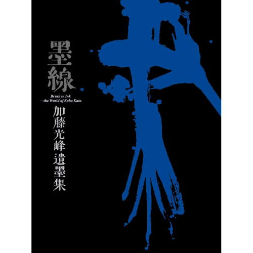 書道書籍 天来書院 墨線 加藤光峰遺墨集A4判変型170頁(800306)