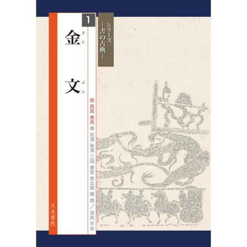 書道書籍 天来書院 シリーズ書の古典1 金文 A4判80頁  【メール便対応可】 (800311)