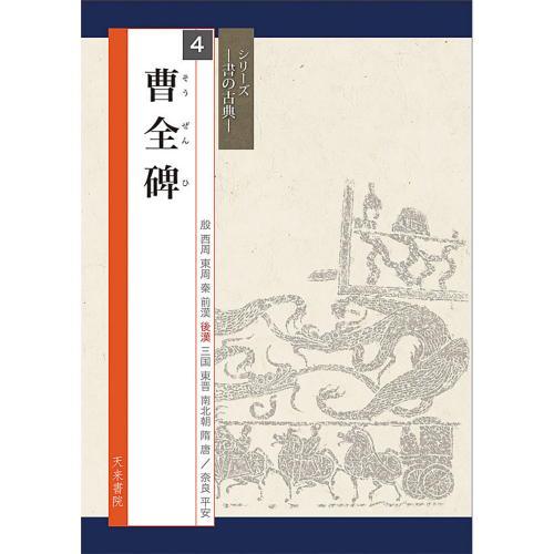 800314 シリーズ書の古典4 曹全碑 A4判56頁 天来書院 【メール便対応】