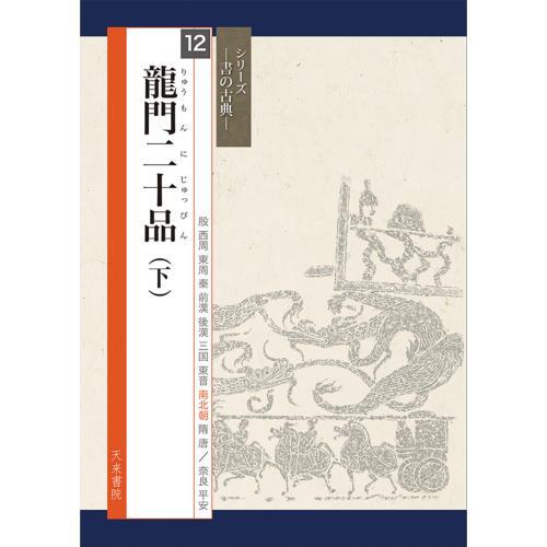 800322 シリーズ書の古典12 龍門二十品(下) A4判80頁 天来書院 【メール便対応】