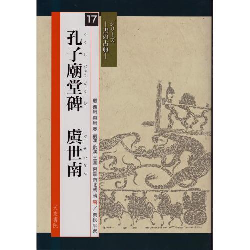 800327 シリーズ書の古典17 孔子廟堂碑 虞世南 A4判60頁 天来書院 【メール便対応】