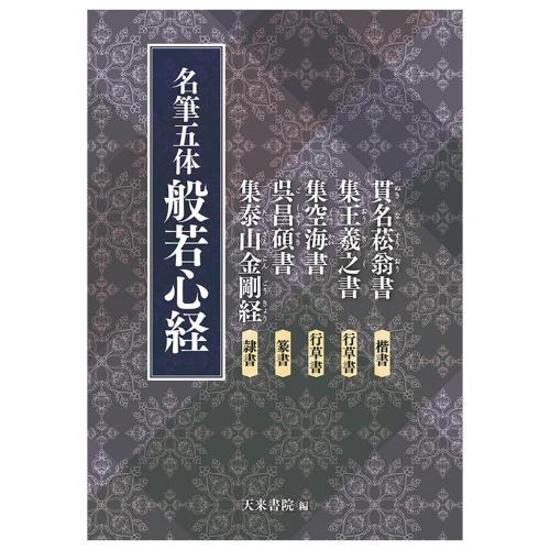 800408 名筆五体 般若心経 A4判112頁 天来書院【メール便対応】
