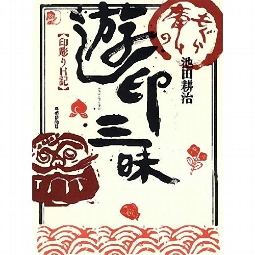 800604 もぐら庵の遊印三昧 印彫り日記 B5変型判並製128頁  芸術新聞社
