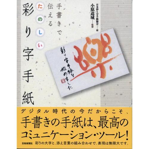 800671 手書きで伝えるたのしい「彩り字手紙」 214×164mm144頁オールカラー 芸術新聞社 【メール便対応】